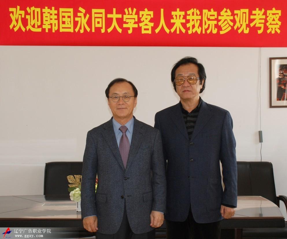 高凯征院长与韩国永同大学宋在圣总校长合影留念