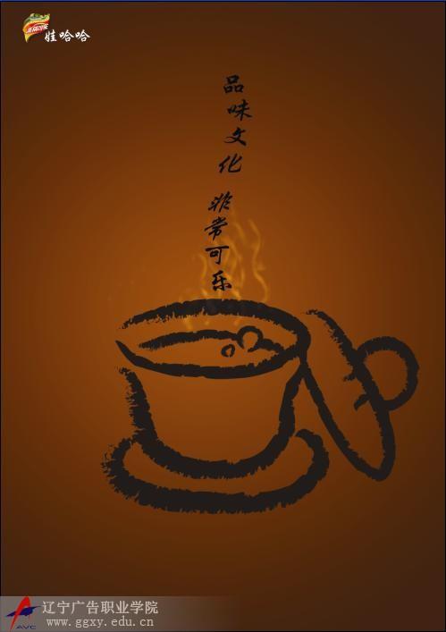 辽宁广告职业学院>>>设计作品>>> 娃哈哈(非常可乐茶